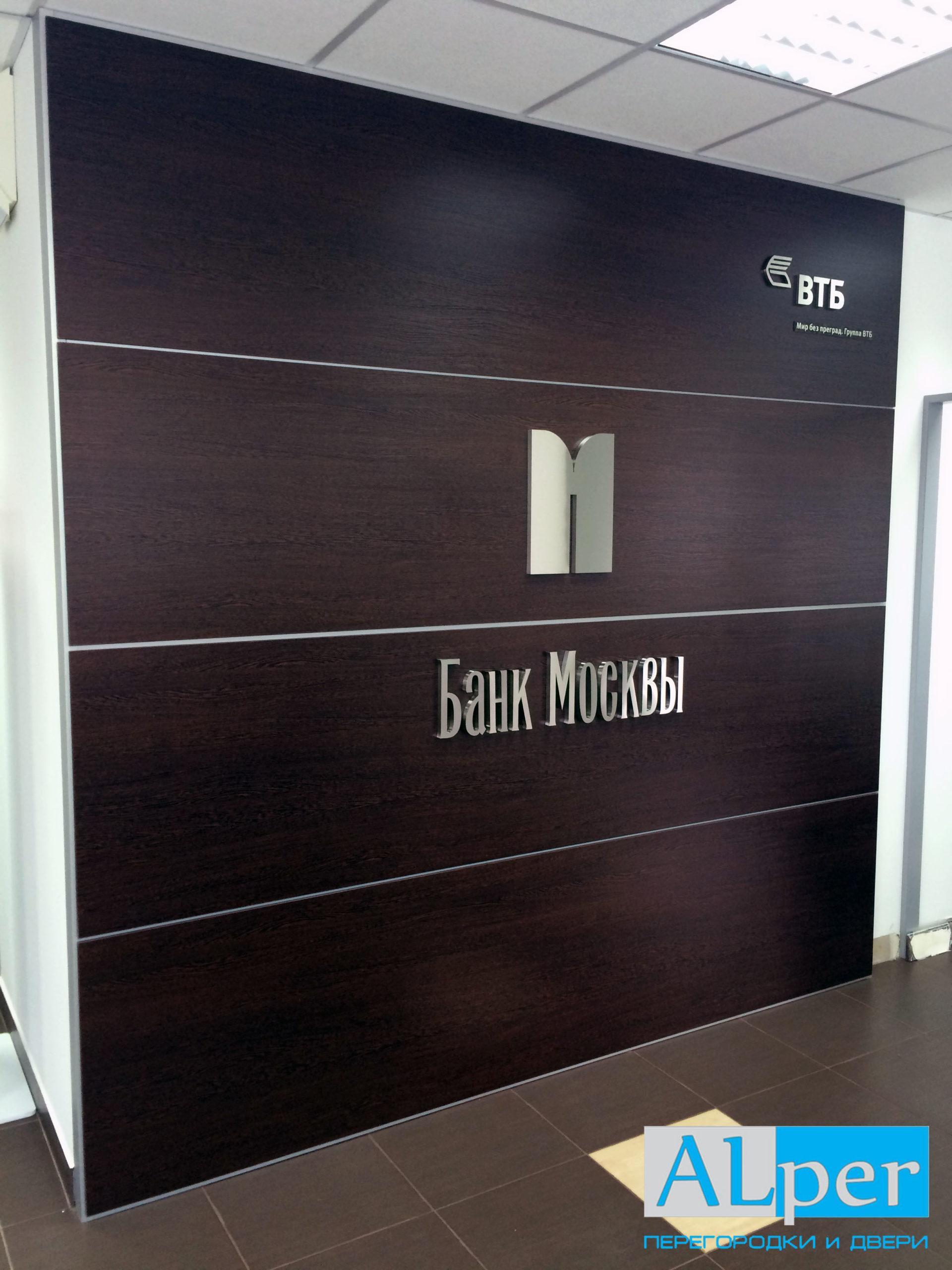 Банк Москвы на Ленина
