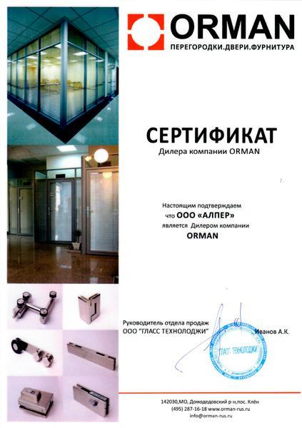 Сертификат дилера Orman
